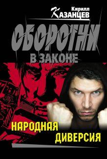 Казанцев К. - Народная диверсия обложка книги