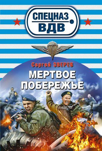 Мертвое побережье Зверев С.И.