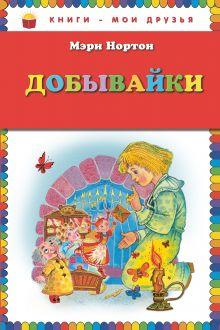Нортон М. - Добывайки (ил. М. Митрофанова) обложка книги
