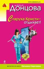 Донцова Д.А. - Старуха Кристи - отдыхает! обложка книги