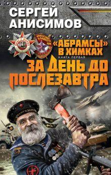 Анисимов С.В. - «Абрамсы» в Химках. Книга первая. За день до послезавтра обложка книги