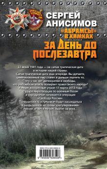 Обложка сзади «Абрамсы» в Химках. Книга первая. За день до послезавтра Сергей Анисимов