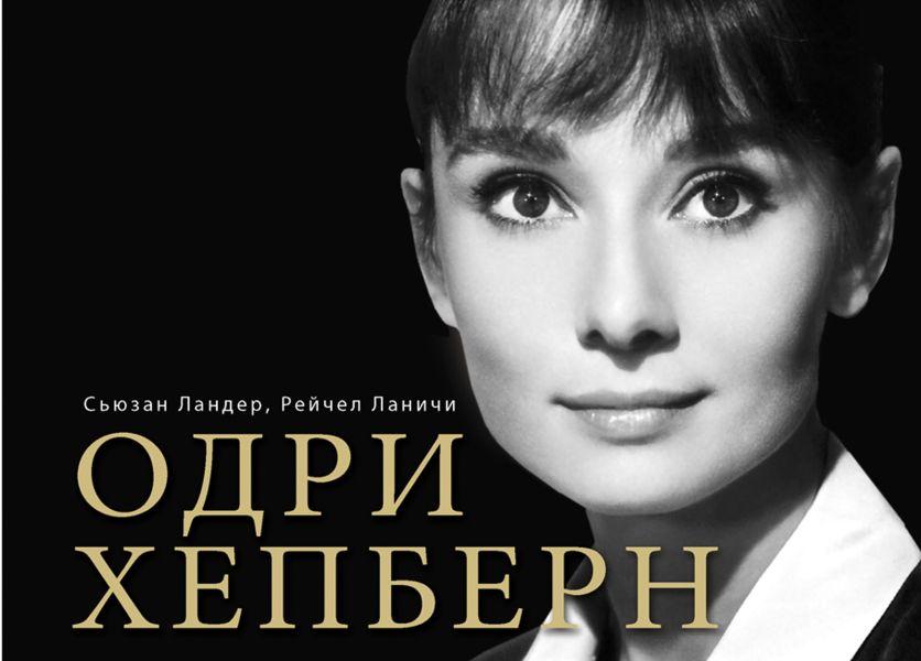 Одри Хепберн в фотографиях и цитатах (серия Великие и легендарные)