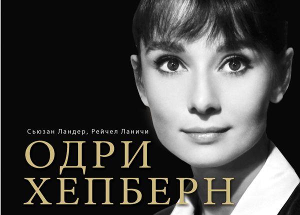 Одри Хепберн в фотографиях и цитатах (серия Великие и легендарные) Ландер С., Ланичи Р.