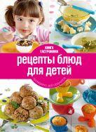Книга Гастронома Рецепты блюд для детей. 2 изд.