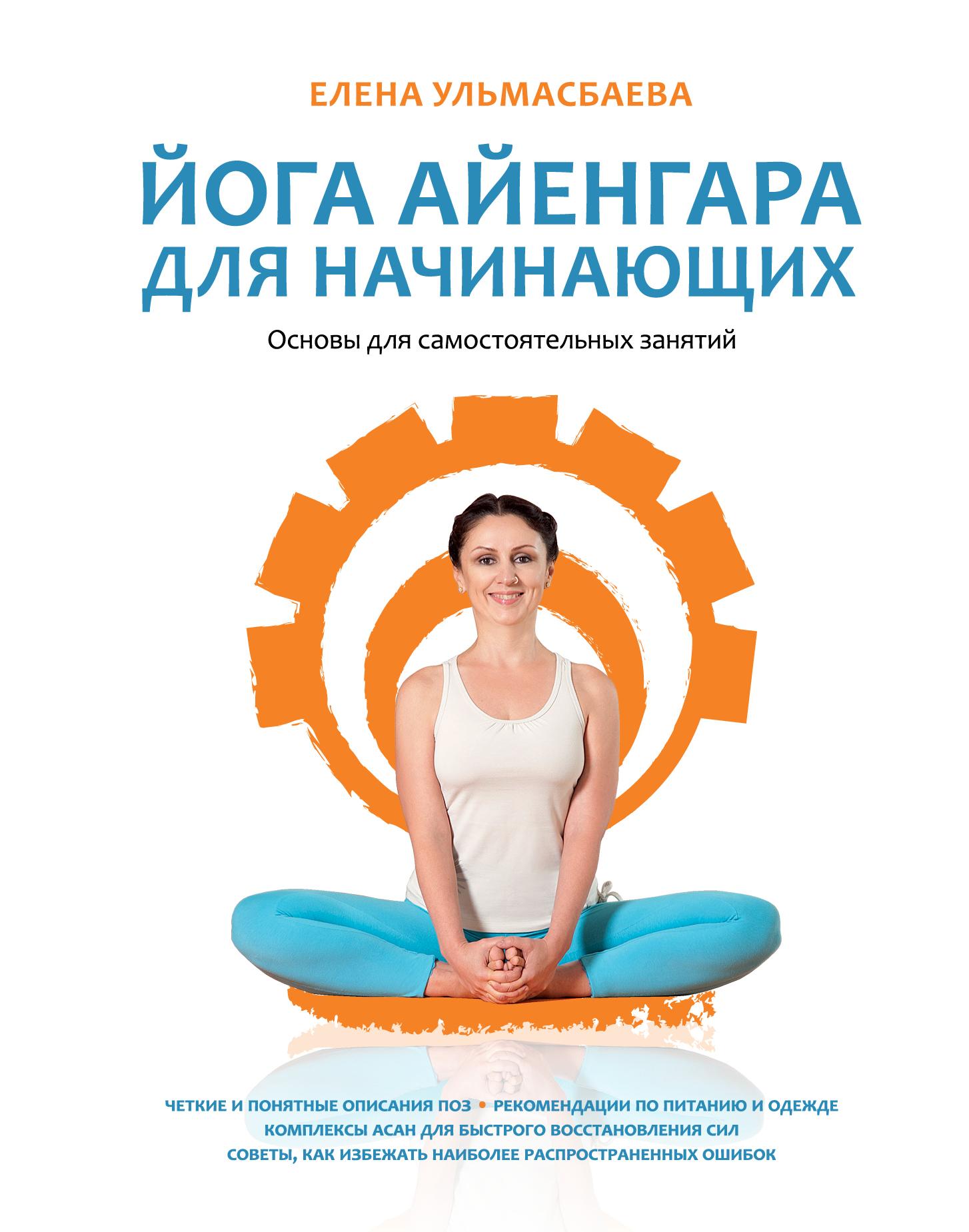 Йога Айенгара для начинающих. Основы для самостоятельных занятий