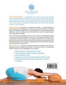 Обложка сзади Йога Айенгара для начинающих. Основы для самостоятельных занятий Елена Ульмасбаева
