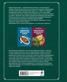 Обложка сзади Книга Гастронома Узбекская домашняя кухня (суперобложка)