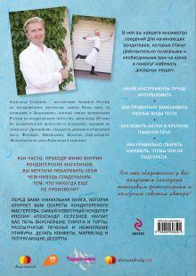 Обложка сзади Кондитерское искусство для начинающих Александр Селезнев