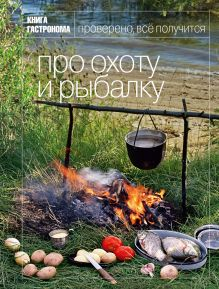- Книга Гастронома Про охоту и рыбалку. 2 изд.(новое оформление) обложка книги