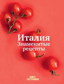 Обложка Книга Гастронома Италия. Знаменитые рецепты