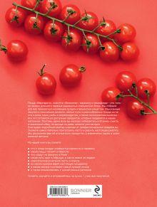 Обложка сзади Книга Гастронома Италия. Знаменитые рецепты