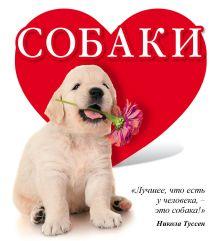 Гюнтер Е.Е. - Собаки обложка книги