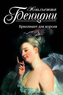Бенцони Ж. - Бриллиант для короля обложка книги