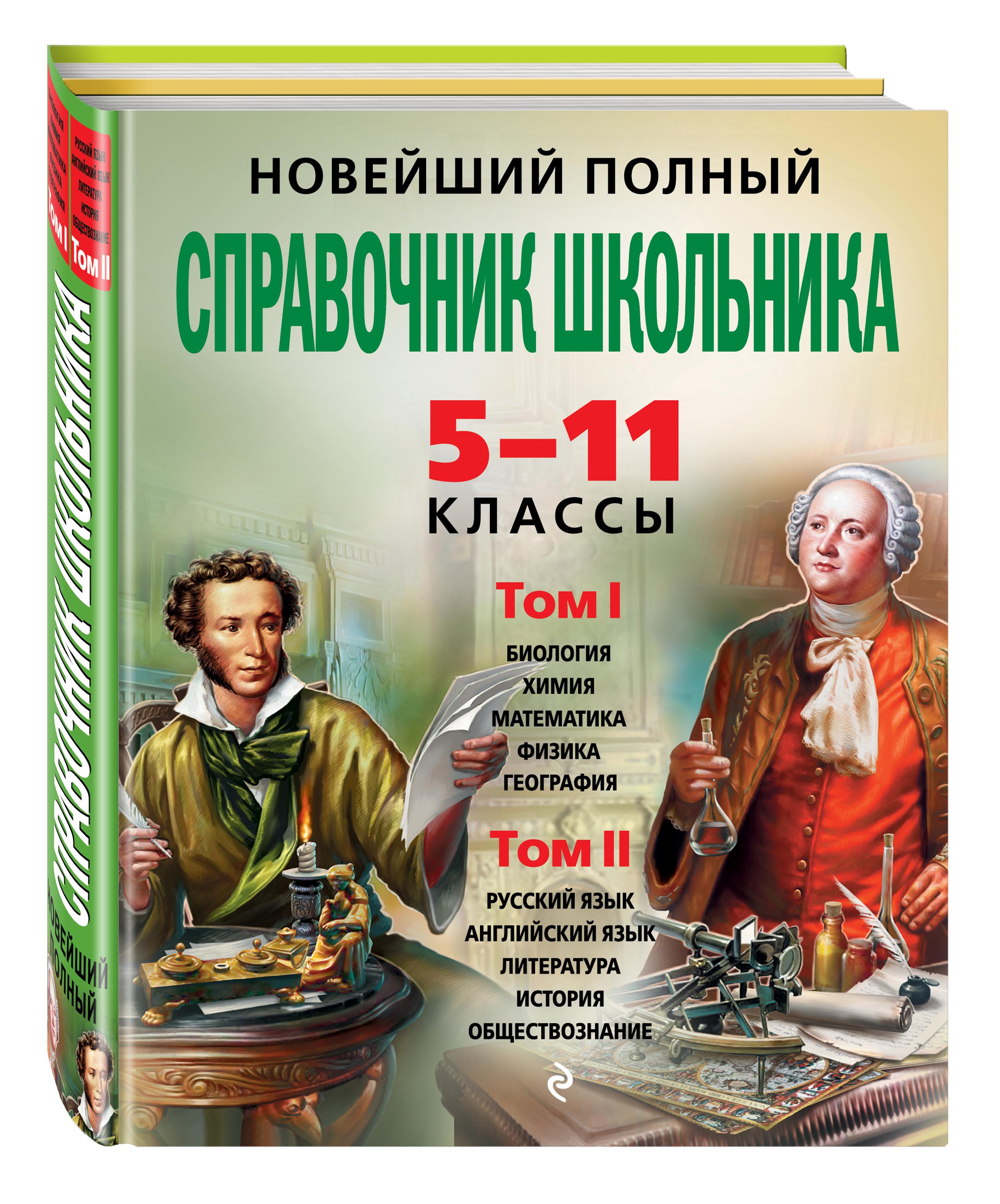 Купить со скидкой Новейший полный справочник школьника: 5-11 классы. В 2 т. (+CD)