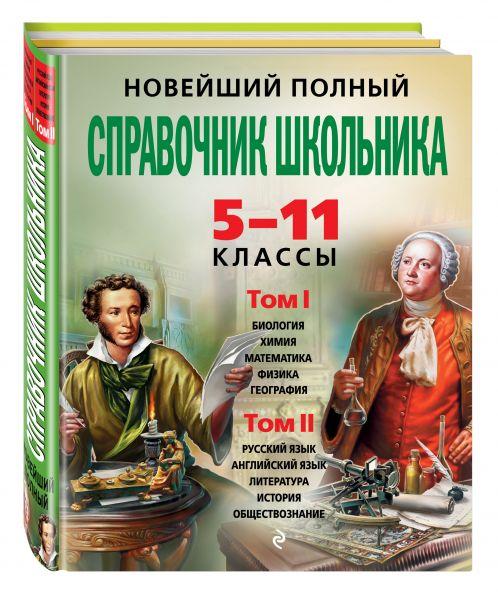 Новейший полный справочник школьника: 5-11 классы. В 2 т. (+CD)