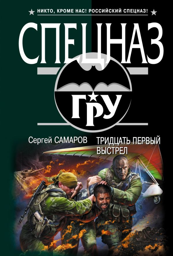 Тридцать первый выстрел Самаров С.В.