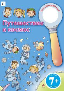 - 7+ Путешествие в космос обложка книги