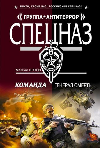 Команда. Генерал Смерть Шахов М.А.
