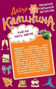 Калинина Д.А. - Рай на пять звезд. Секреты бабушки Ванги обложка книги