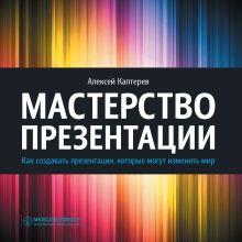 Каптерев А. - Мастерство презентации обложка книги