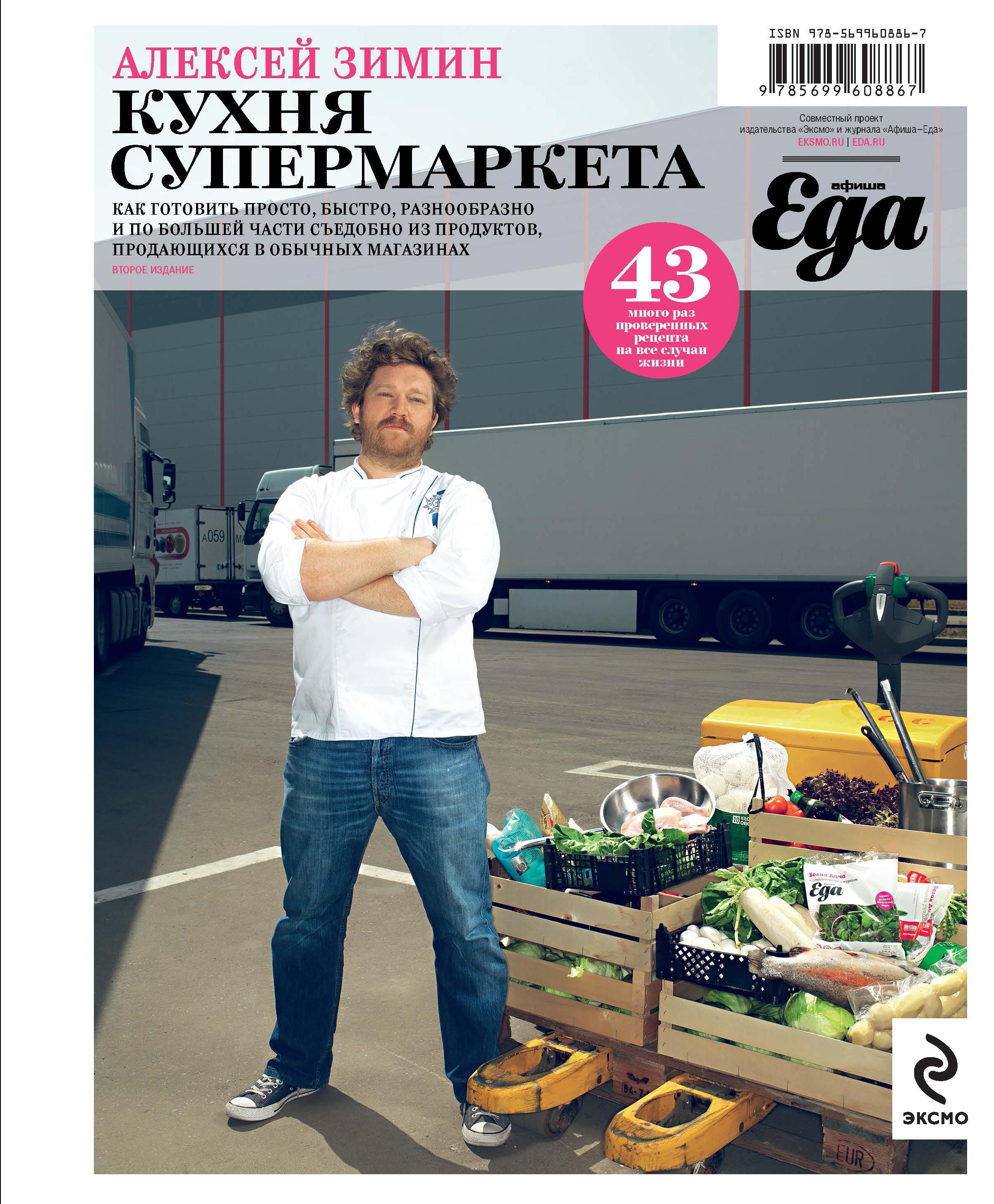 Кухня супермаркета. 2-е изд. ( Зимин А.А.  )