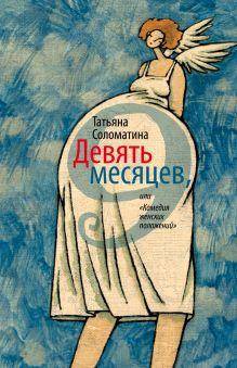 Соломатина Т.Ю. - Девять месяцев, или Комедия женских положений обложка книги