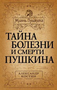 Костин А.Г. - Тайна болезни и смерти Пушкина обложка книги
