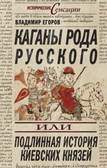 Егоров В. - Каганы рода русского, или Подлинная история киевских князей обложка книги