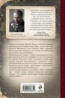 Обложка сзади Пять капель смерти Антон Чиж