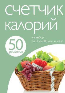 - 50 рецептов. Счетчик калорий обложка книги