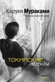 Токийские легенды обложка книги