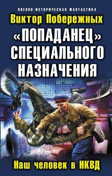 «Попаданец» специального назначения. Наш человек в НКВД обложка книги