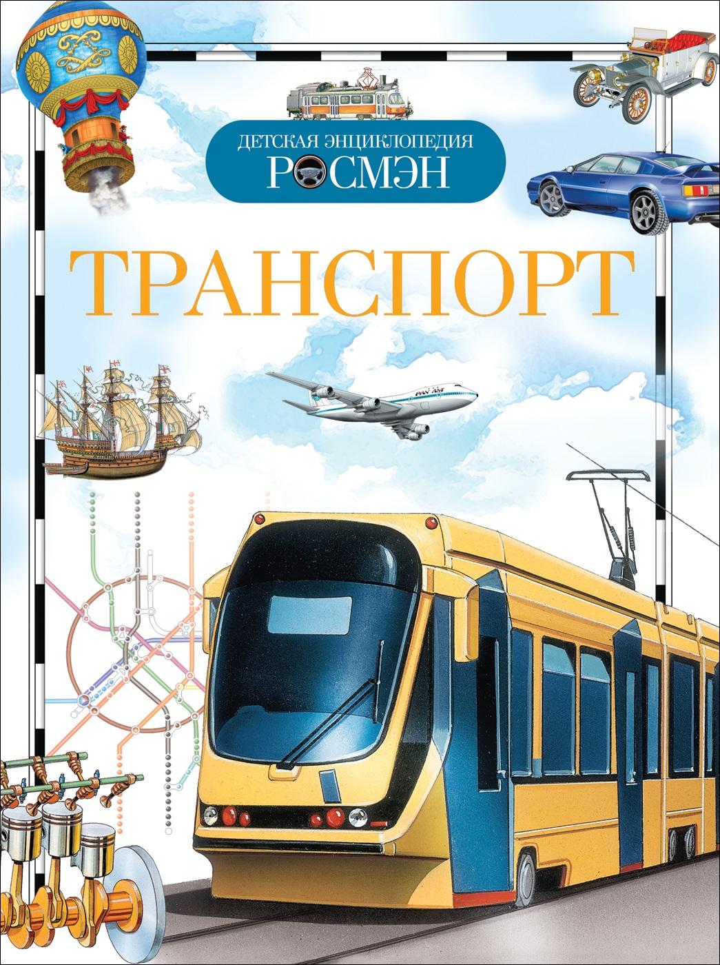 Транспорт. Детская энциклопедия РОСМЭН ( Гальперштейн Л.Я. и др.  )