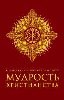- Большая книга афоризмов и притч: Мудрость христианства (бордовая) обложка книги