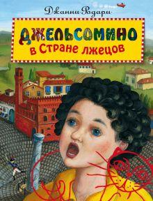 Джельсомино в Стране лжецов (ил. Е. Точилиной) обложка книги