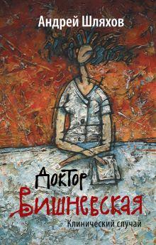 Доктор Вишневская: Клинический случай обложка книги