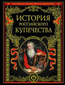 Бурышкин П.А. - История российского купечества обложка книги