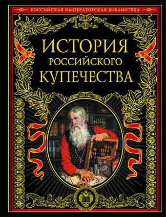 История российского купечества Бурышкин П.А.
