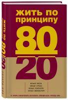 Кох Р. - Жить по принципу 80/20 : практическое руководство' обложка книги