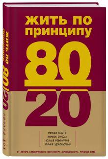Кох Р. - Жить по принципу 80/20 : практическое руководство обложка книги