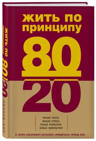 Жить по принципу 80/20 : практическое руководство Кох Р.