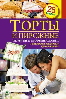 - Торты и пирожные. Бисквитные, песочные, слоеные обложка книги