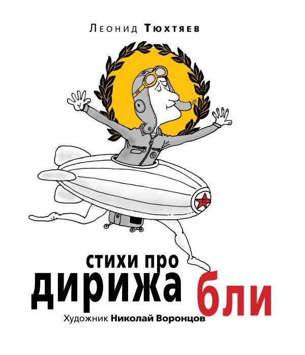 Стихи про дирижабли Леонид Тюхтяев