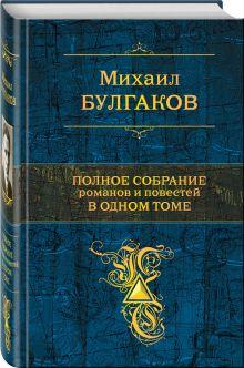 Булгаков М.А. - Полное собрание романов и повестей в одном томе обложка книги