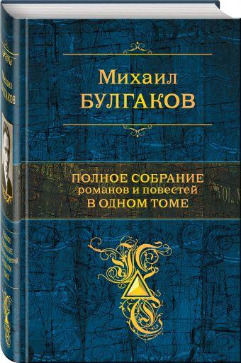 Полное собрание романов и повестей в одном томе Булгаков М.А.