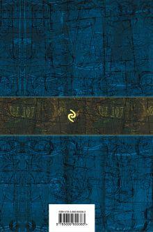 Обложка сзади Полное собрание романов и повестей в одном томе Михаил Булгаков