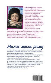 Обложка сзади Мама мыла раму Татьяна Булатова