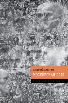 Аксенов В.П. - Московская сага обложка книги