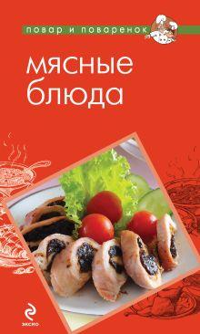 - Мясные блюда обложка книги